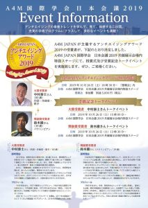A4M JAPANアンチエイジングアワード2019授賞者決定! A4M国際学会 日本会議2019にて、「授賞式」「受賞記念トークイベント」開催決定!