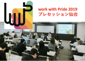 work with Pride プレセッション 仙台 10月1日開催