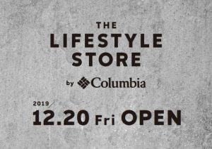 『THE LIFESTYLE STORE by Columbia』 2019年12月20日(金) オープン